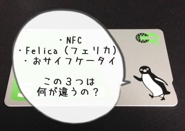 おサイフケータイ、Felica(フェリカ)、NFCの違いは?トップ画像