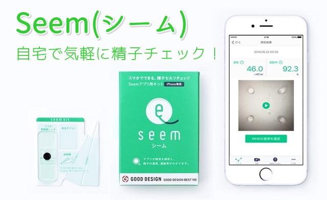 「Seem(シーム)」でスマホアプリを使って精子チェック!病院の検査が苦手な男性にトップ画像