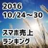 2016/10/24~10/30 スマホ売上ランキング ソフトバンクのiPhone7強し!