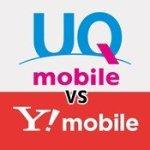 UQモバイルとワイモバイル比較 どっちがいい?