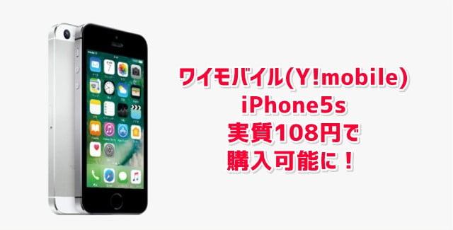 ワイモバイル(Y!mobile)のiPhone5sは実質108円で購入可能に!トップ画像