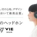 「VIE SHAIR(ヴィーシェア)」 耳が痛くない&蒸れない&皮脂がつかないBluetoothヘッドホン登場!