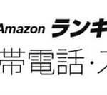 AmazonがSIMフリースマホ売上ランキング2016を発表!