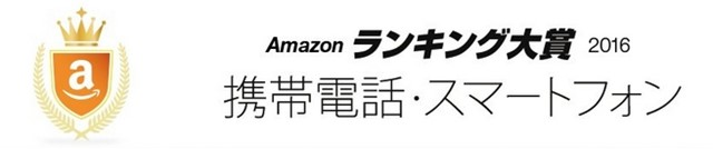 AmazonがSIMフリースマホ売上ランキング2016を発表!トップ画像