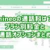 mineo(マイネオ)の通話料 プラン別・通話オプション別に料金をまとめました