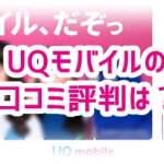 UQモバイルの口コミ評判・レビュー評価まとめ