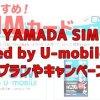 YAMADA SIM powered by U-mobile の料金プラン、キャンペーンは?