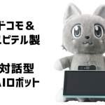 ドコモとユピテルがAI搭載の猫型?ロボット発売へ
