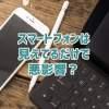 スマホが見えてるだけで仕事に悪影響?実験結果を北海道大学研究チームが発表