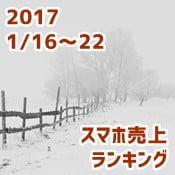 2017/1/16~22 スマホ売上ランキング ファーウェイ「Mate 9」がじわじわと順位上昇中