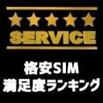 格安SIM満足度ランキング2017
