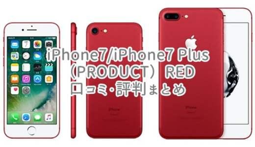 iPhone7赤(レッド)の口コミ評判まとめ