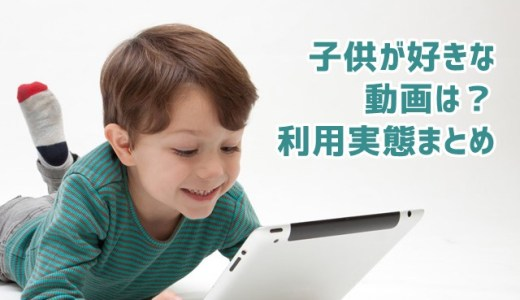 子供が好きな動画ジャンルとデータ通信料を節約できる格安SIM