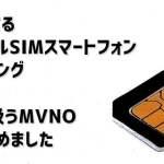 デュアルSIMスマホのおすすめ機種ランキングと取り扱うMVNO