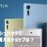 Xperia XZsはおとくケータイ.netのキャッシュバックで安く買う!