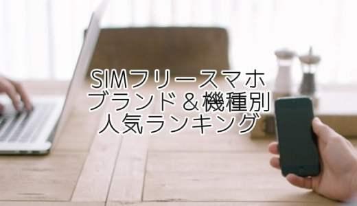 SIMフリースマホ&ブランド人気ランキング