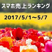 2017/5/1~7 スマホ売上ランキング Xperia勢が好調!
