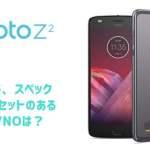 Moto Z2 Playの価格・スペック・端末セットのあるMVNOまとめ
