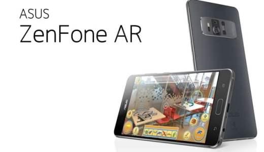 ZenFone AR(ZS571KL)の価格・スペック・格安SIM端末セット情報