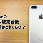 iPhoneの売上&累計販売台数 1位はどのモデル?