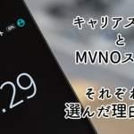 キャリアスマホ利用者がMVNO(格安SIM)に乗り換えた・乗り換えない理由とは?