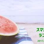 2017/7/3~9 スマホ売上ランキング AQUOS R登場!順位は?