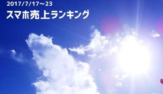 2017/7/17~23 スマホ売上ランキング au新プラン、ピタット・フラットプラン登場の影響は?