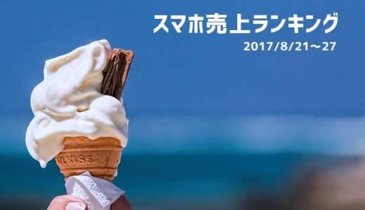 2017/8/21~27 スマホ売上ランキング ワイモバイルが絶好調!