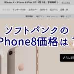 iPhone8 ソフトバンク価格は?
