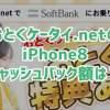 おとくケータイ.net iPhone8のキャッシュバック額は?