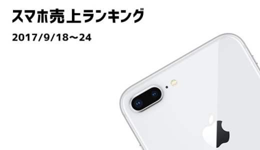 2017/9/18~24 スマホ売上ランキング ついに登場したiPhone8、初週順位は・・・