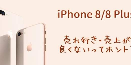 iPhone8の売れ行き・売上が良くないってホント?