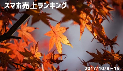 2017/10/9~15 スマホ売上ランキング 月1480円~のワイモバイルが強い!