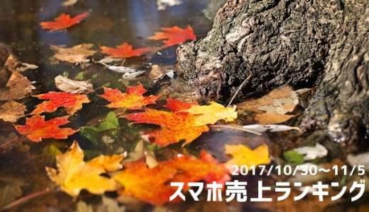 2017/10/30~11/5 スマホ売上ランキング iPhoneX発売!注目の順位は?