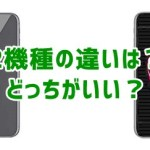 iPhone8とiPhone7の違いを比較!今買うならどっちがお得?