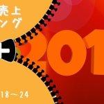 2017/12/18~24 スマホ売上ランキング iPhone7が絶好調!