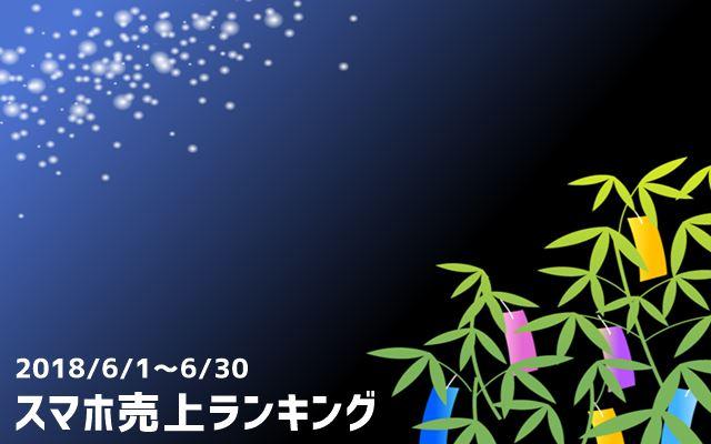 2018/6 スマホ売上ランキング