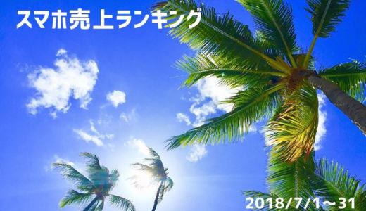 2018/7 スマホ売上ランキング ドコモiPhoneが首位キープ!