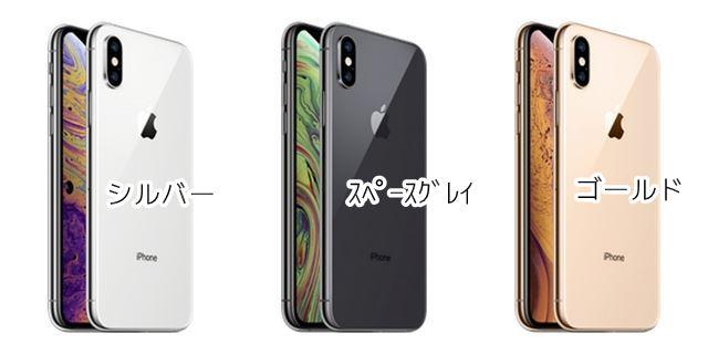iPhone Xsの本体カラー