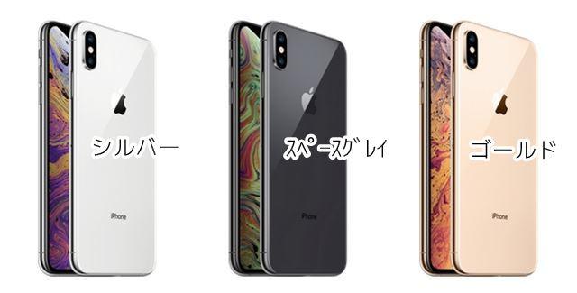 iPhone Xs Maxの本体カラー