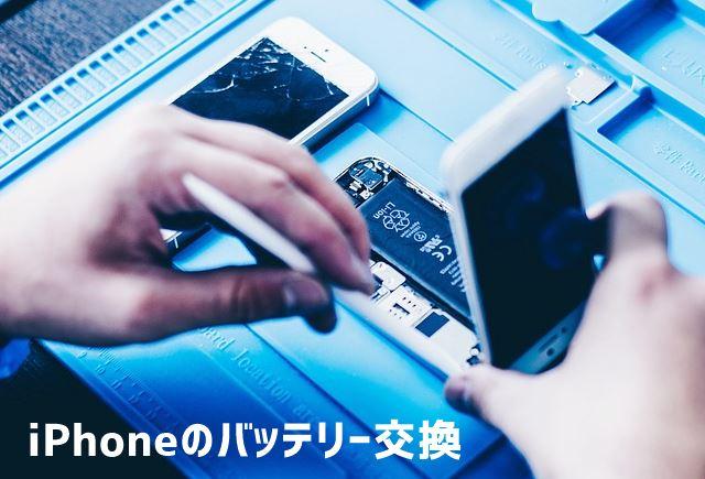 iPhoneバッテリー交換方法