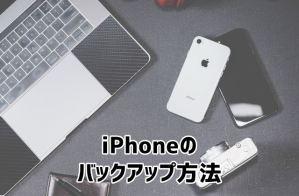 新品パソコン購入時のiPhoneバックアップ方法