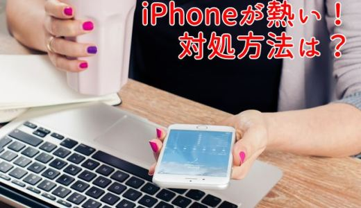 iPhoneが熱い原因は?起こるトラブルと対処法