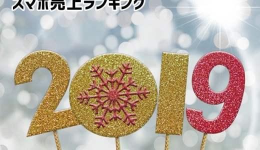 2019/1 スマホ売上ランキング シニア向け「簡単」スマホ好調!