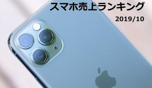 2019/10 スマホ売上ランキング 新型iPhone11が絶好調!