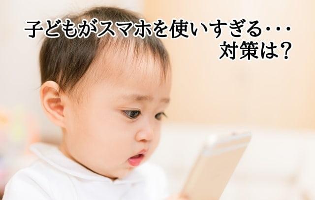 子どものスマホ使いすぎ対策