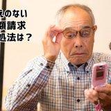携帯代の高額請求への対処法