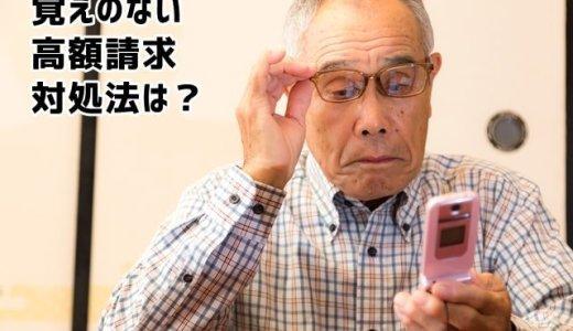 覚えのない高額な携帯代を請求されたらどうすればいい?