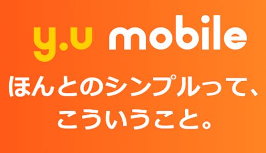y.u.mobile(ワイユーモバイル)の特徴は?料金プランやキャンペーン情報を解説!