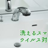 洗えるスマホのおすすめ